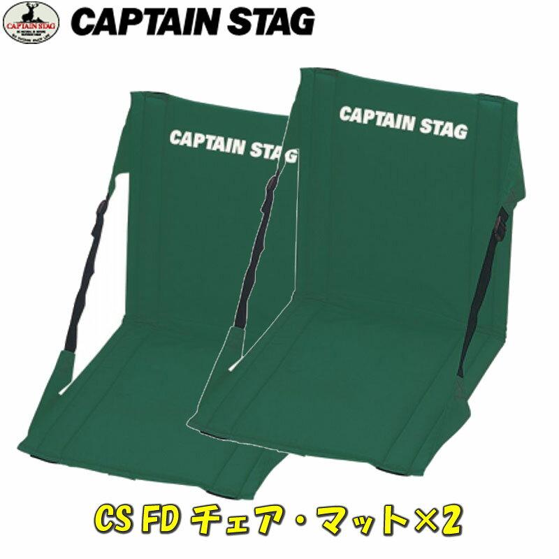 キャプテンスタッグ(CAPTAIN STAG) CS FDチェア・マット×2【お得な2点セット】 グリーン M-3335【あす楽対応】
