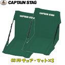 キャプテンスタッグ(CAPTAIN STAG) CS FDチェア・マット×2【お得な2点セット】 グリーン M-3335