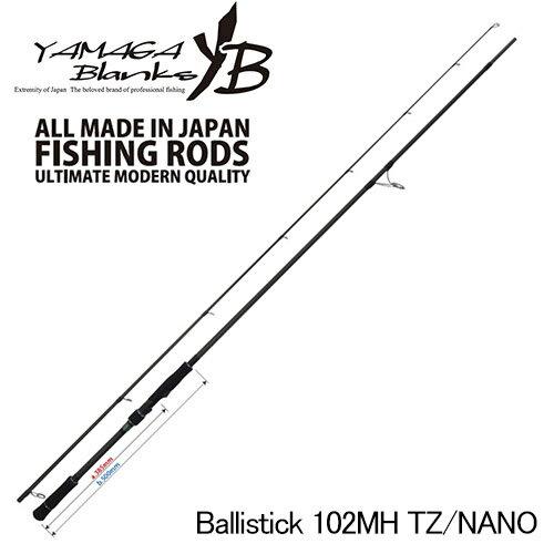 YAMAGA Blanks(ヤマガブランクス) Ballistick(バリスティック) 102MH TZ/NANO