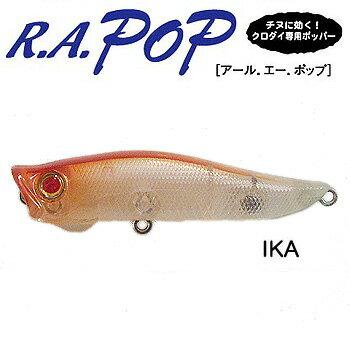 ジャクソン(Jackson) R.A.POP(アール.エー.ポップ) 70mm IKA