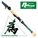 ナチュラム 釣具屋がキャンパーのために真剣に考えたコンパクトフィッシングロッド 510SP2 ディープグリーン KT-510TE2【あす楽対応】