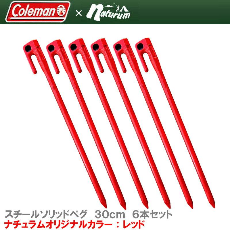 Coleman(コールマン) スチールソリッドペグ 30cm/6pc【ナチュラムオリジナルカラー】 レッド 2000030412【あす楽対応】