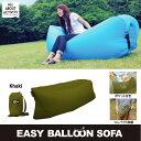 【送料無料】ALL ABOUT ACTIVITY(オールアバウトアクティビティ) Easy Baloon Sofa —TOYSOFA—(イージーバルーンソファー...