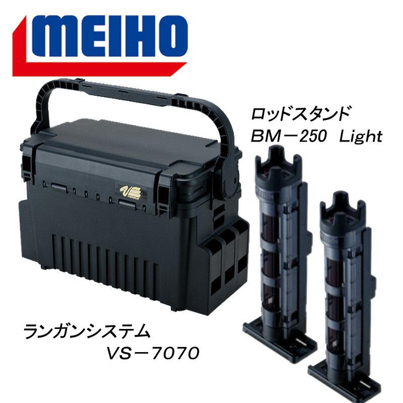 メイホウ(MEIHO) ★ランガンシステム VS-7070+ロッドスタンド BM-250 Light 2本組セット★ ブラック/クリアブラック×ブラック【あす楽対応】