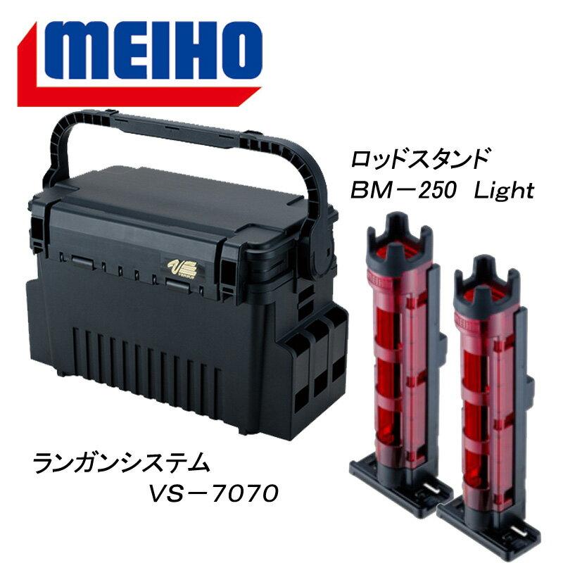 メイホウ(MEIHO) ★ランガンシステム VS-7070+ロッドスタンド BM-250 Light 2本組セット★ ブラック/クリアレッド×ブラック【あす楽対応】