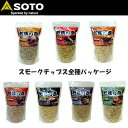 SOTO スモークチップス全種パッケージ【お得な7点セット】 500g ST-1317