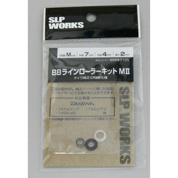 ダイワ(Daiwa) SLPW BBラインローラーキットM II 00083105