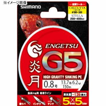 シマノ(SHIMANO) PL−G55P 炎月 G5(ジーファイブ) PE 150m 1.2号/18lb 5C 46346