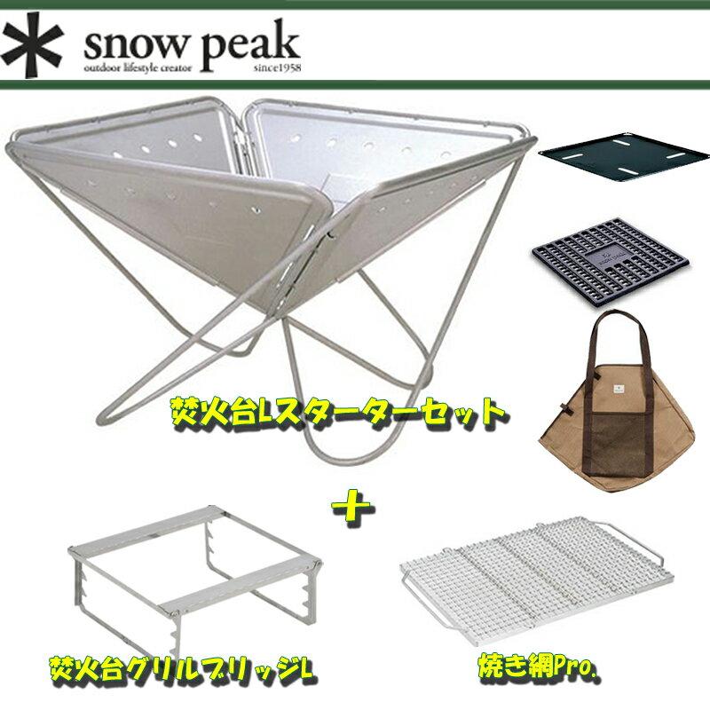 【送料無料】スノーピーク(snow peak) 焚火台Lスターターセット+焚火台グリルブリッジL+焼き網Pro. L SET-112【SMTB】