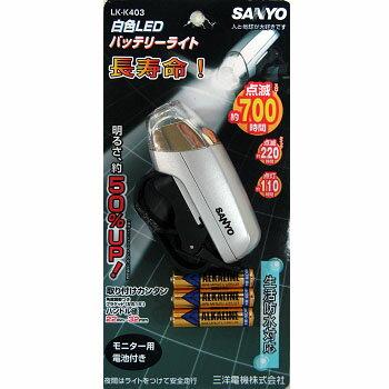 サンヨー(SANYO) Y−4989 LEDバッテリーライト シルバー