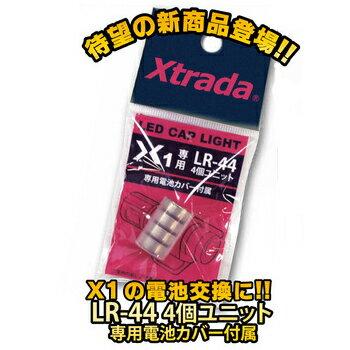 ルミカ X1専用電池LR44 4個ユニット【あす楽対応】