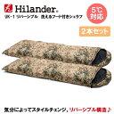 【送料無料】Hilander(ハイランダー) リバーシブル 洗えるフード付きシュラフ(5度対応)【お得な2点セット】 2本セ…