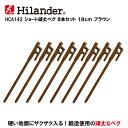 Hilander(ハイランダー) ショート頑丈ペグ【8本セット】 18cm(8本) ブラウン HCA0143【あす楽対応】
