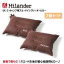 Hilander(ハイランダー) キャンプ用スエードインフレーターピロー【お得な2点セット】 2個セット UK-5【あす楽対応】