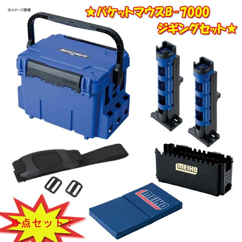 メイホウ(MEIHO) ★バケットマウスBM−7000 ジギングおすすめ6点セット★ ブルー/ブルー×ブラック