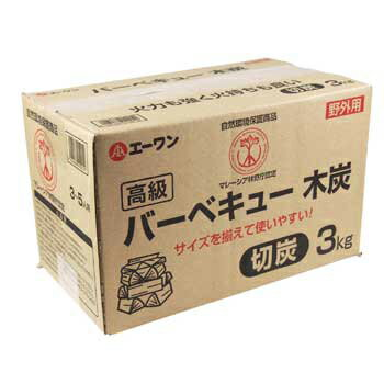 エーワン A-1 バーベキュー木炭(切炭) 3kg CQM-03【あす楽対応】