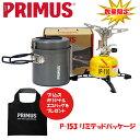 【送料無料】PRIMUS(プリムス) P−153リミテッドパッケージ P-LTDP【あす楽対応】【SMTB】