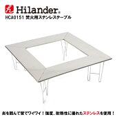 Hilander(ハイランダー)焚火用ステンレステーブルHCA0151【あす楽対応】