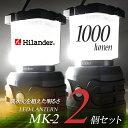 【送料無料】Hilander(ハイランダー) 1000ルーメンオリジナルランタン×2【お得な2点セット】 MK-02【あす楽対応】【SMTB】