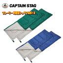 キャプテンスタッグ(CAPTAIN STAG) プレーリー 封筒型シュラフ600×4【お得な4点セット】 ネイビー&グリーン M-3449【あす楽対応】