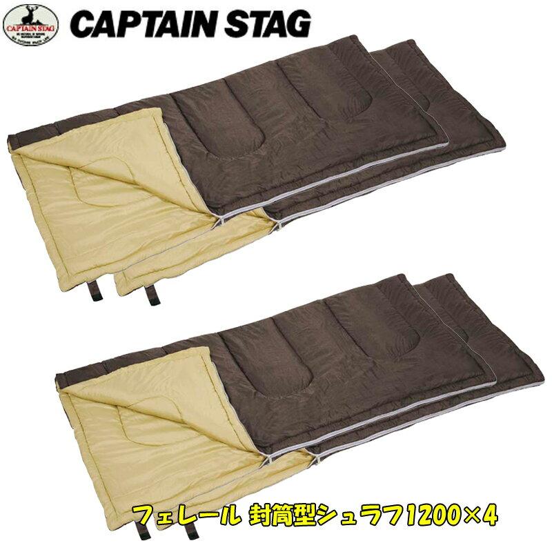 キャプテンスタッグ(CAPTAIN STAG) フェレール 封筒型シュラフ1200×4【お得な4点セット】 M-3475【あす楽対応】