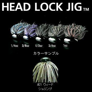 デプス(Deps) HEAD LOCK JIG(ヘッドロックジグ) 3/4oz #21 ウィードシュリンプ