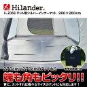 【送料無料】Hilander(ハイランダー) テント用シルバーインナーマット 260×260cm 専用ケース付き U-Z068【あす楽対応】【SMTB】
