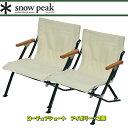 【送料無料】スノーピーク(snow peak) ローチェアショート アイボリー×2【2点セット】 LV-093IV【SMTB】