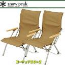 【送料無料】 スノーピーク(snow peak) ローチェア30×2脚【2点セット】 カーキ LV-091KH【あす楽対応】【SMTB】