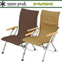 【送料無料】スノーピーク(snow peak) ローチェア30×2脚【2点セット】 カーキ×ブラウン LV-091KH【SMTB】
