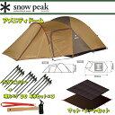 【送料無料】スノーピーク(snow peak) アメニティドームM+マット・シートセット+ハンマー&ペグ 30 4本セット×3【4点セット】 M SDE-001R【あす楽対応】【SMTB】