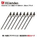 Hilander(ハイランダー) ショート頑丈ペグ【8本セット】 28cm(8本) ブラック HCA0162【あす楽対応】