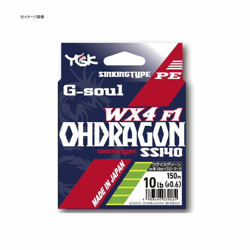 YGKよつあみ G−soul オードラゴンWX4F−1 SS140 150m 0.6号/11lb ウグイスグリーン【あす楽対応】