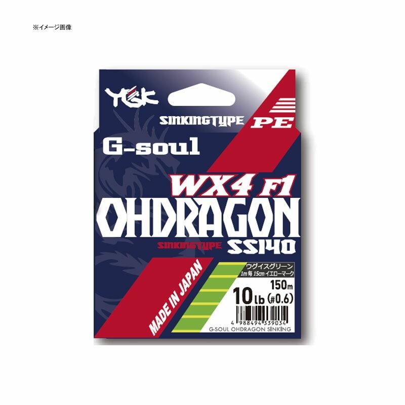 YGKよつあみ G−soul オードラゴンWX4F−1 SS140 150m 0.8号/13lb ウグイスグリーン【あす楽対応】