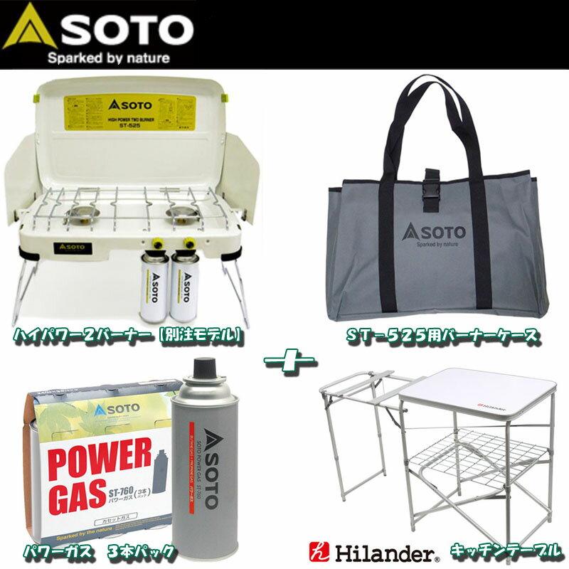【送料無料】SOTO ハイパワー2バーナー+ST−525用バーナーケース+パワーガス 3本パック+キッチンテーブル ホワイト ST-N525【SMTB】