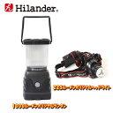Hilander(ハイランダー) 1000ルーメンオリジナルランタン+225ルーメンオリジナルヘッドライト【お得な2点セット】 MK…