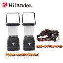 Hilander(ハイランダー) 1000ルーメンオリジナルランタン×2+225ルーメンオリジナルヘッドライト【お得な3点セット】 MK-02+MK-04【あす...