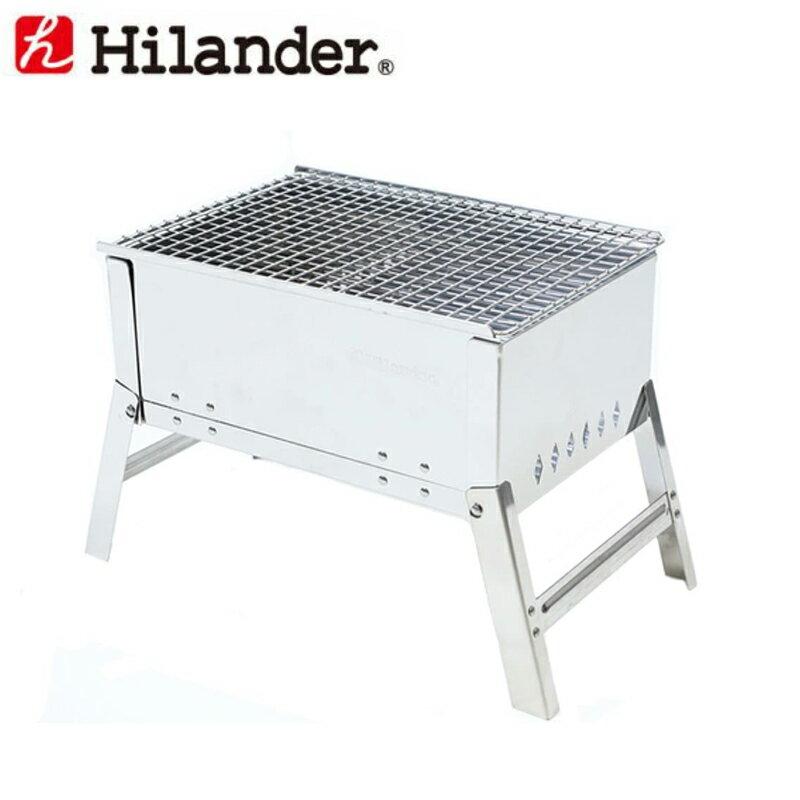 Hilander(ハイランダー) コンパクトステンレスグリル HCA0156【あす楽対応】