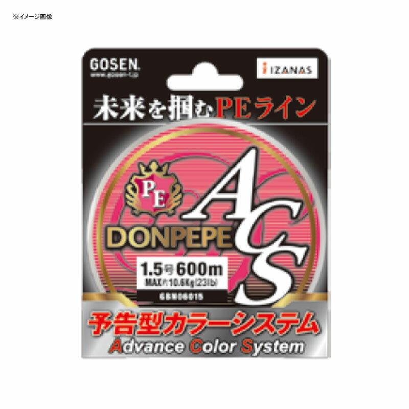 ゴーセン(GOSEN) PE DONPEPE(ドンペペ) ACS 600m 2号/31lb 5色分 GBN06020