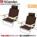 【送料無料】Hilander(ハイランダー) リクライニングローチェア×2【お得な2点セット】 2脚セット HCA0170【あす楽対応】【SMTB】