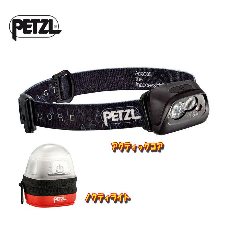 PETZL(ペツル) アクティックコア+ノクティライト【お得な2点セット】 ブラック E99ABA