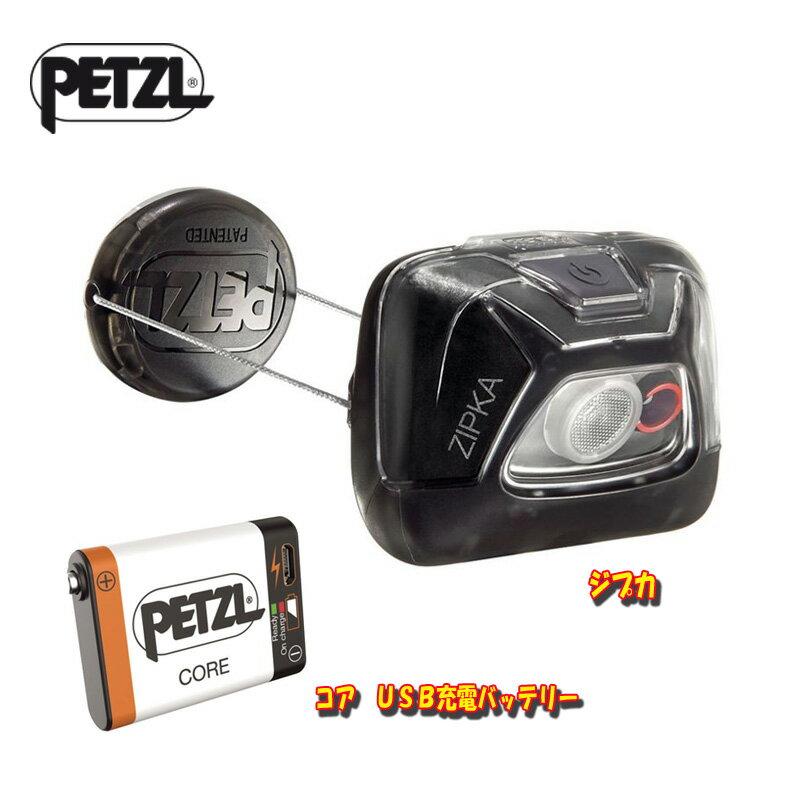 PETZL(ペツル) ジプカ+コア USB充電バッテリー【お得な2点セット】 ブラック E93ABA