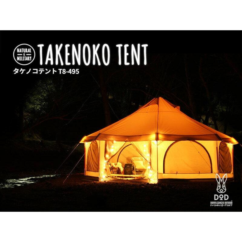 【送料無料】DOD(ディーオーディー) タケノコテント ベージュ/オレンジ T8-495【あす楽対応】