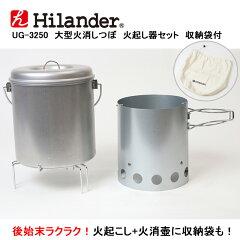 Hilander(ハイランダー)大型火消しつぼ火起し器セット収納袋付UG-3250【あす楽対応】