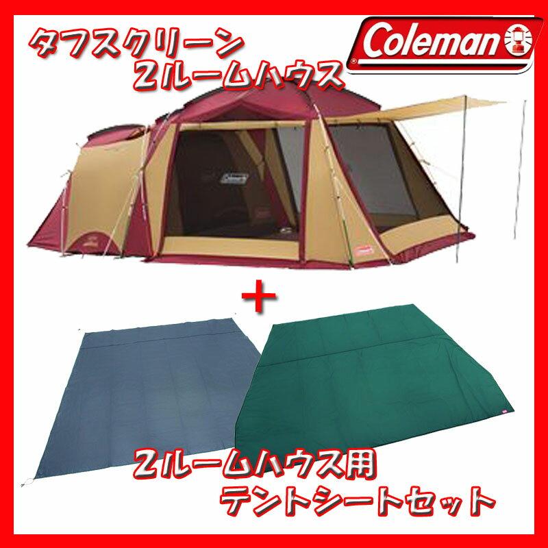 【送料無料】Coleman(コールマン) タフスクリーン2ルームハウス+2ルームハウス用テントシートセット【お得な2点セット】 バーガンディ 2000032598【SMTB】