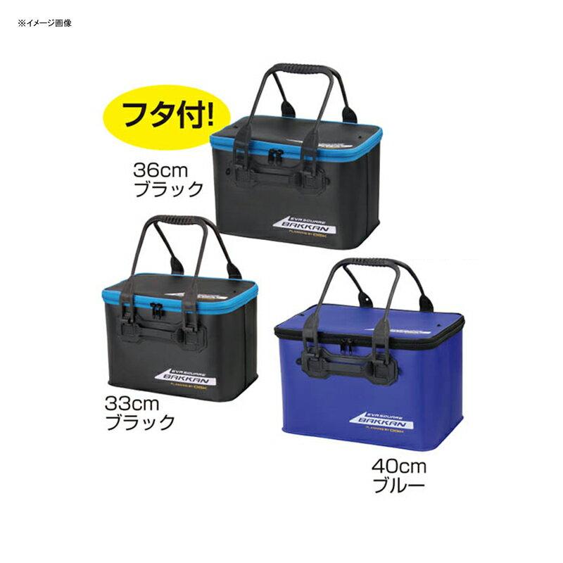OGK(大阪漁具) EVA角バッカン(フタ把手付) 40cm ブラック OG61740K