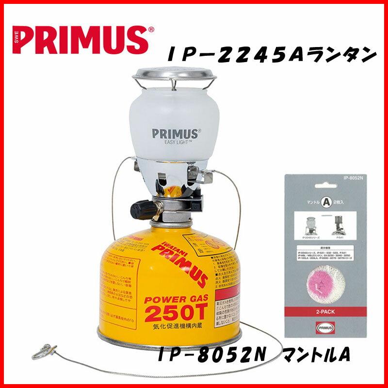 【送料無料】PRIMUS(プリムス) IPー2245Aランタン+IP−8052N マントルA 2枚入り IP-2245A-S【SMTB】