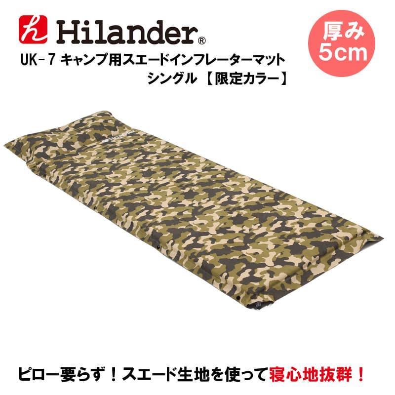 【送料無料】Hilander(ハイランダー) キャンプ用スエードインフレーターマット(枕付きタイプ) 5.0cm【数量限定モデル】 シングル カモフラージュ(数量限定モデル) UK-7【あす楽対応】【SMTB】