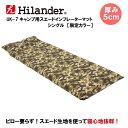 【送料無料】Hilander(ハイランダー) キャンプ用スエードインフレーターマット(枕付きタイプ) 5.0cm【数量限定モ…