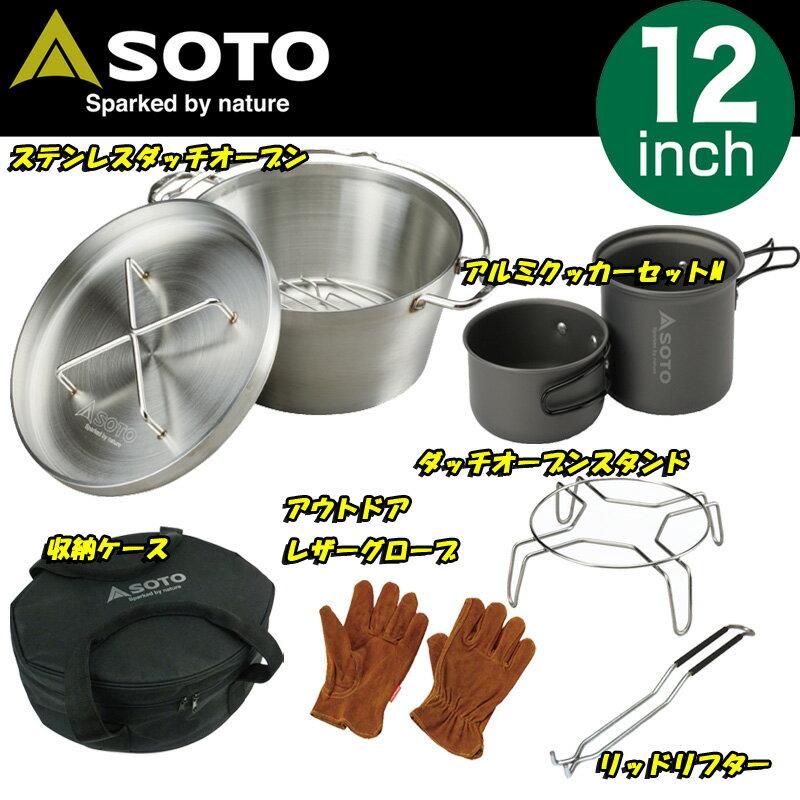 【送料無料】SOTO ステンレスダッチオーブン12インチ【数量限定セット】 12インチ ST-912【あす楽対応】【SMTB】